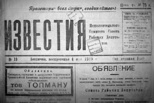 "Газета ""Известия"", 1919 р."