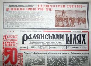 """Газета """"Радянський шлях"""", 1969 р."""