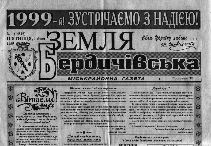 "Газета ""Земля Бердичівська"", 1999 р."